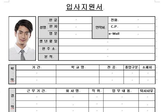Hồ sơ xin việc ở Hàn Quốc